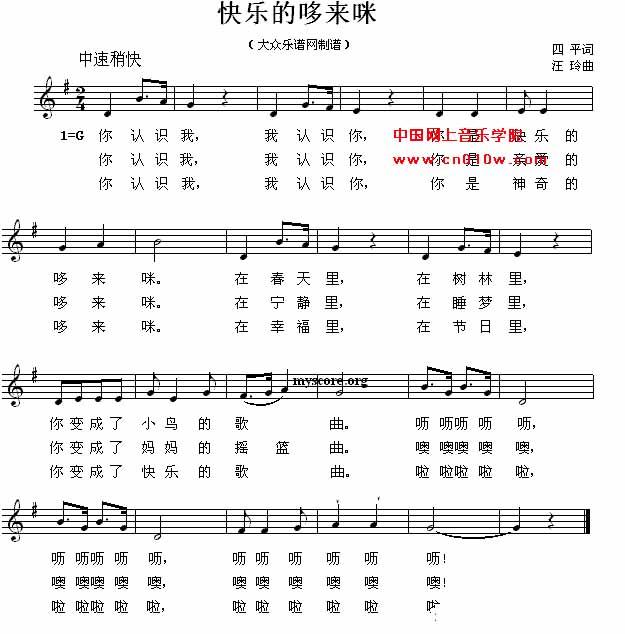 儿歌曲谱 快乐的哆来咪下载简谱下载&nbsp