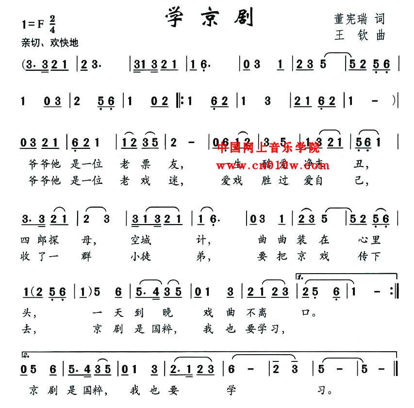 儿歌曲谱 学京剧