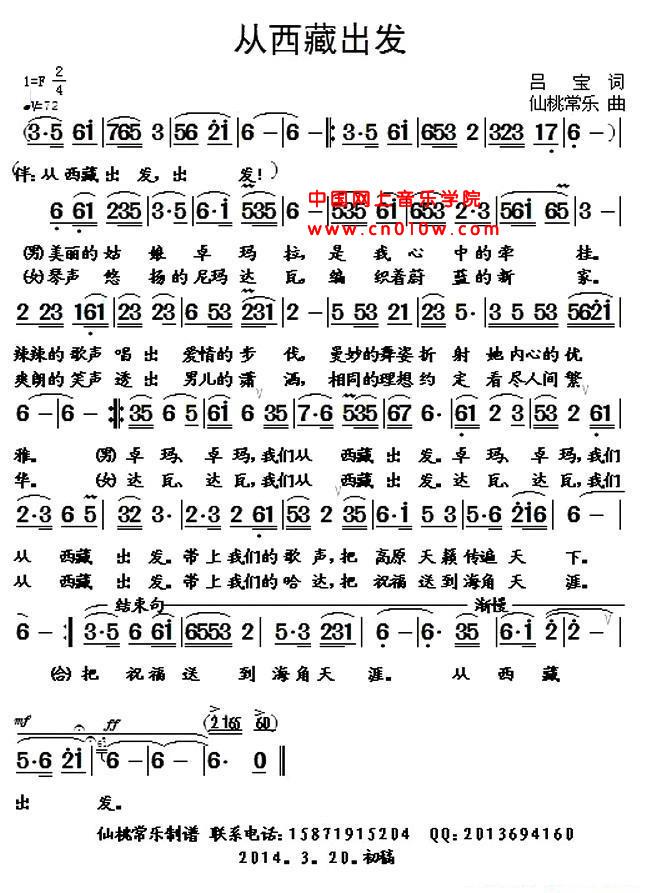 格桑拉 降央卓玛 曲谱-民歌曲谱 从西藏出发(651x893,224k)-西藏民歌 好听的西藏民歌 西