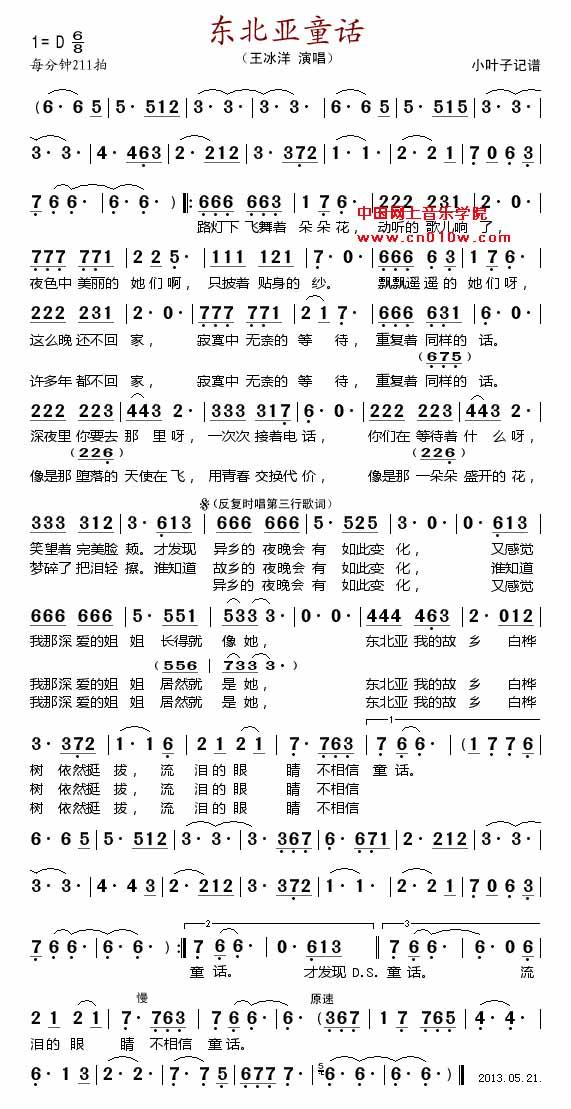民歌曲谱 东北亚童话