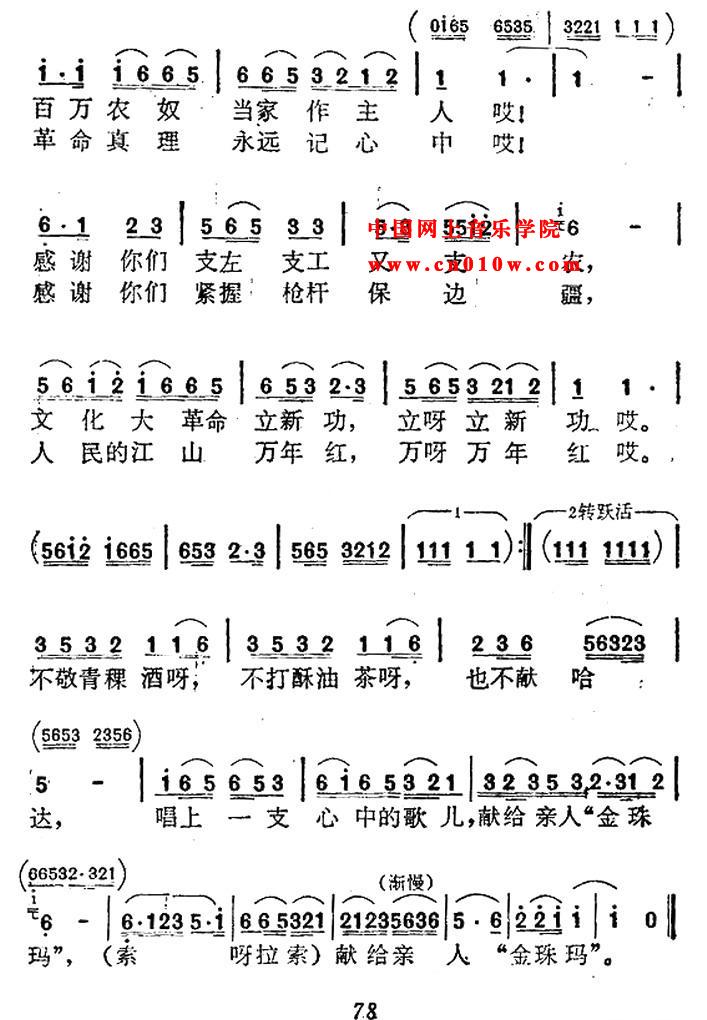 我心中的歌献给解放军02下载简谱