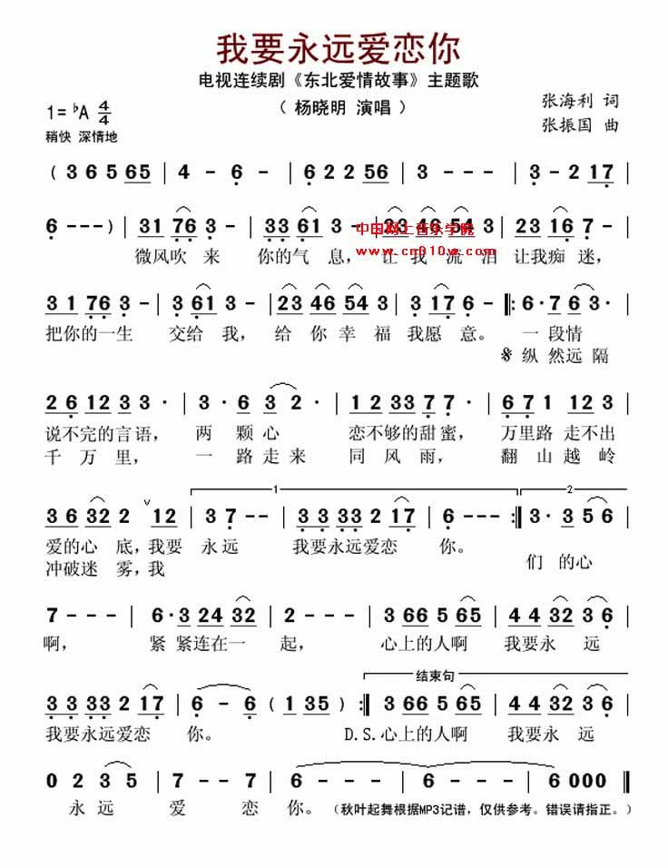 伴奏音乐 曲谱下载 >> 民歌曲谱 我要永远爱恋你  2013-7-24 15:55:31