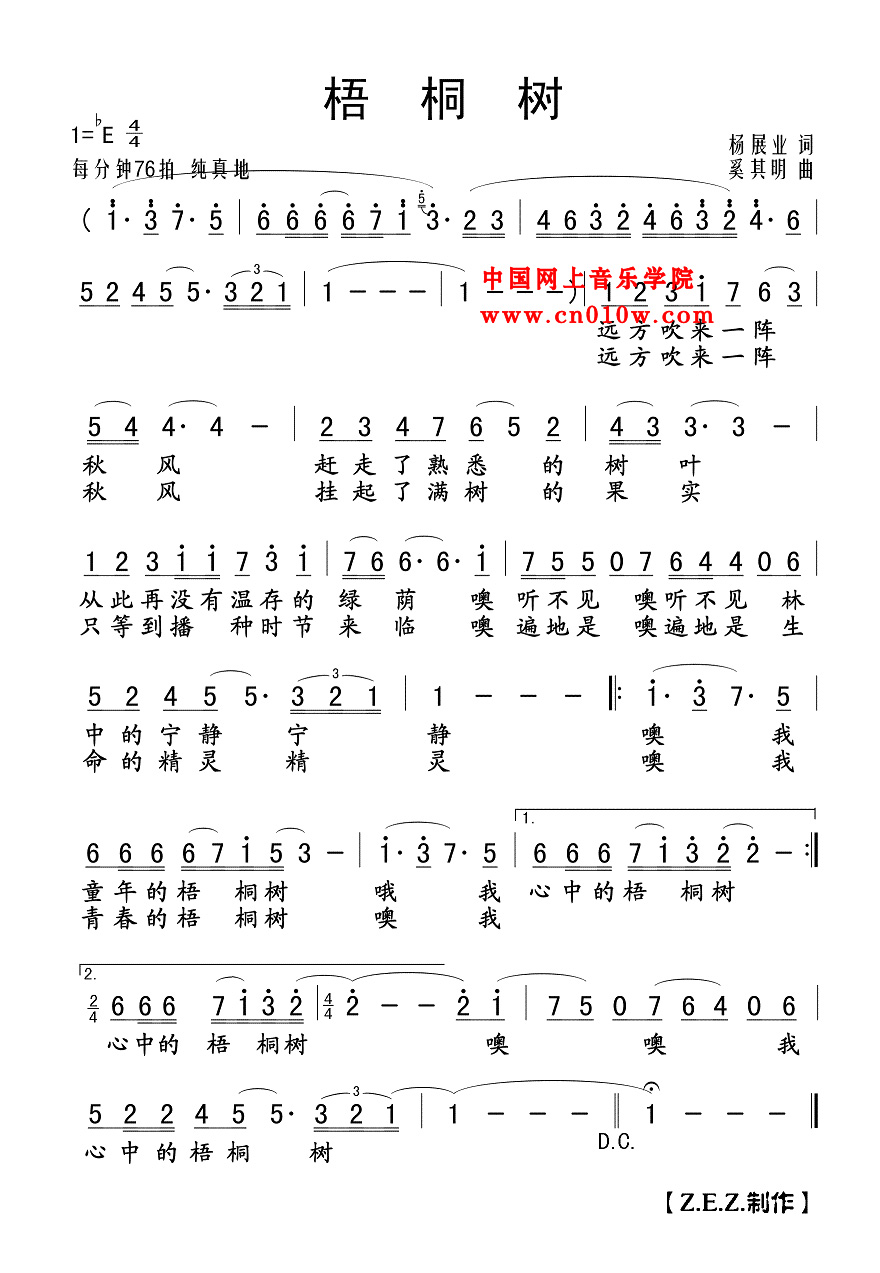民歌曲谱 梧桐树