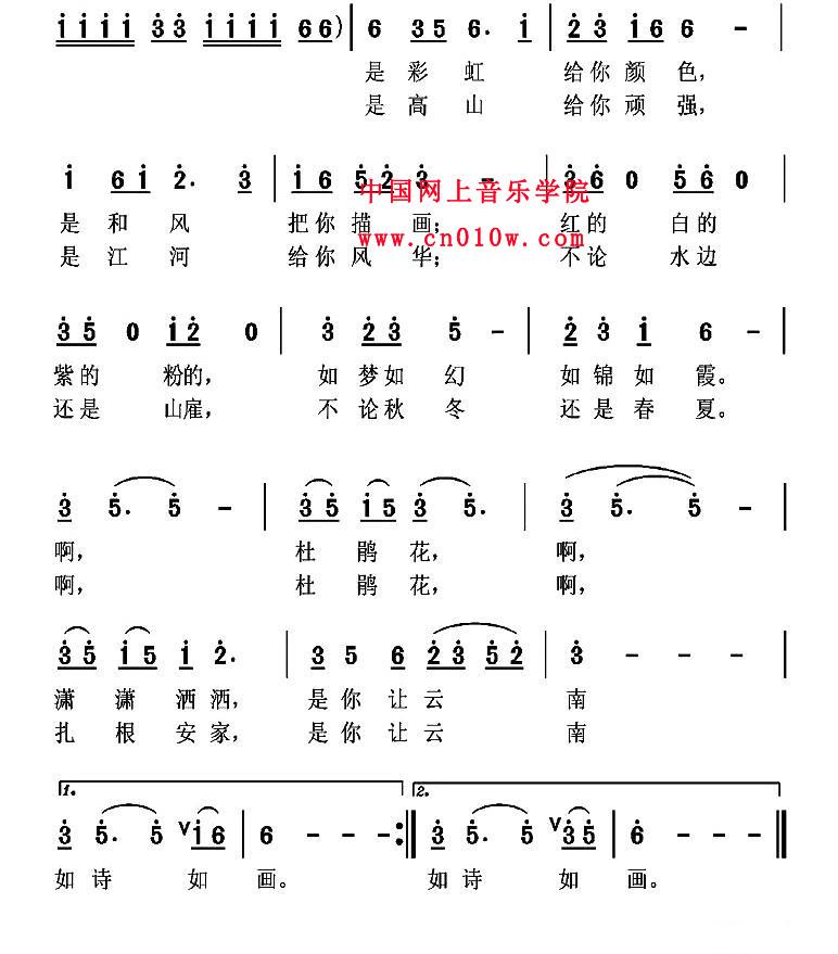云南山歌调子简谱分享 云南山歌调子简谱图片