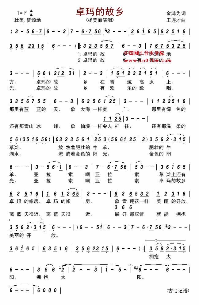 民歌曲谱 卓玛的故乡