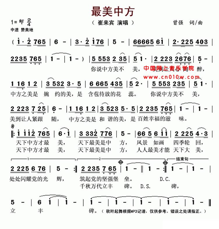 江南情思简谱歌谱-民歌曲谱 最美中方 最美中方下载