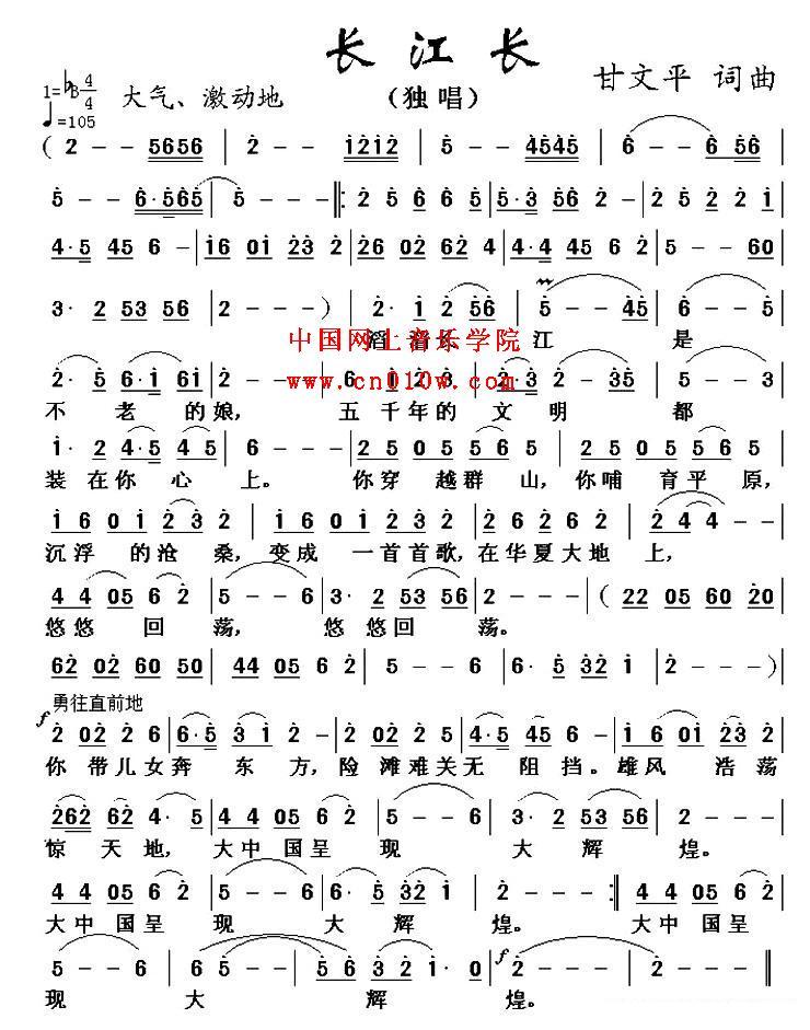 民歌曲谱 长江长