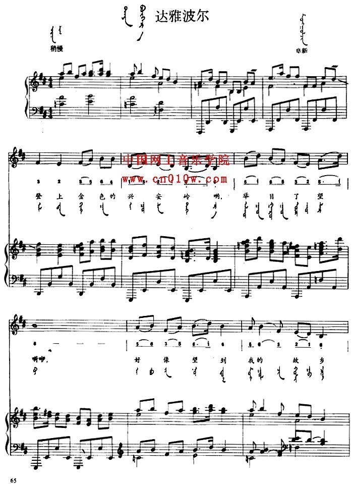 月夜简谱歌谱布仁巴雅-民歌曲谱 达雅波尔01