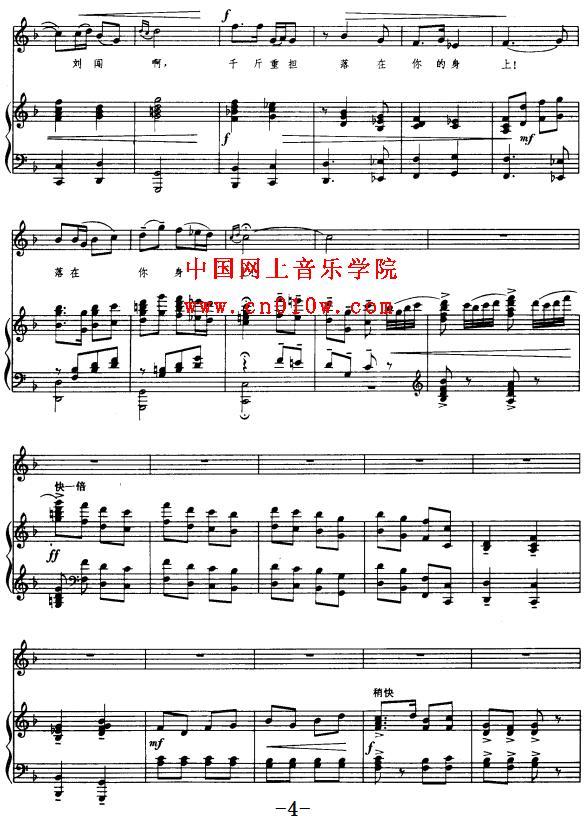 民歌曲谱 大雁南飞04