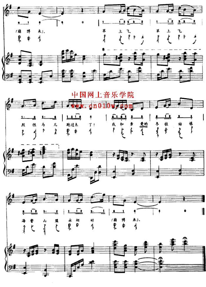 民歌曲谱 冬桂姑娘02