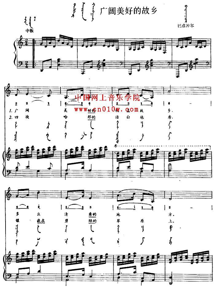 崔子格最好的自己简谱歌谱-民歌曲谱 广阔美好的故乡01