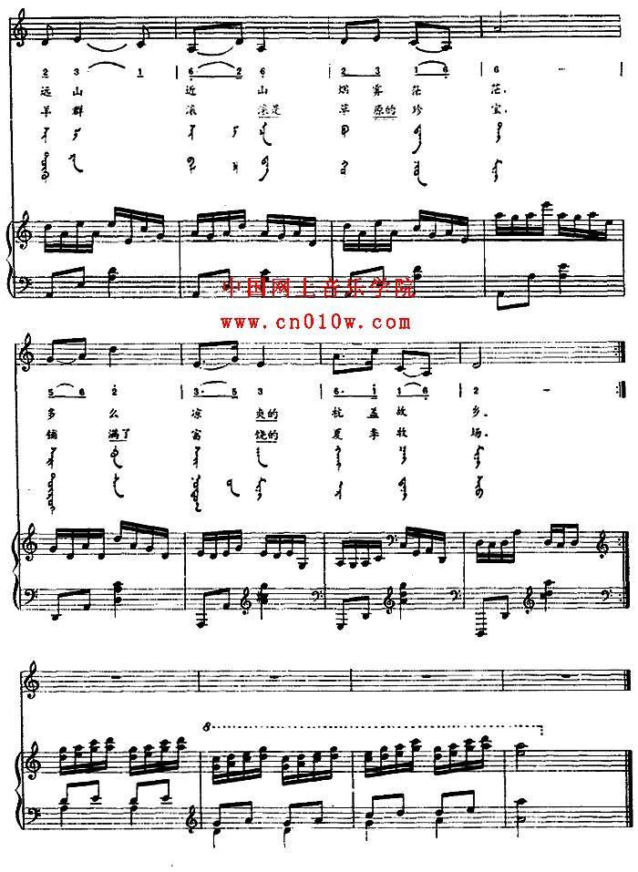 崔子格最好的自己简谱歌谱-民歌曲谱 广阔美好的故乡02