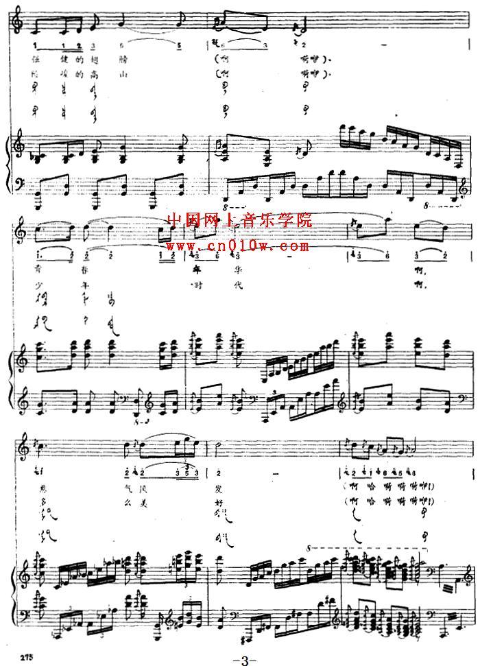 吉祥藏鹰 简谱歌谱-民歌曲谱 褐色的鹰03