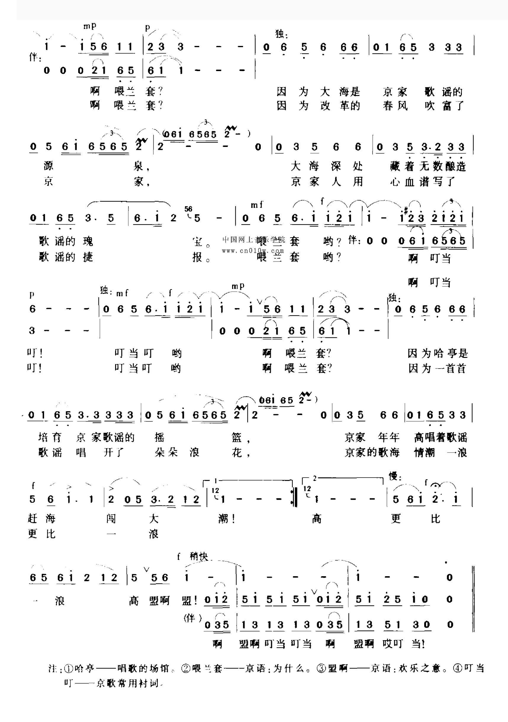 民歌 曲谱