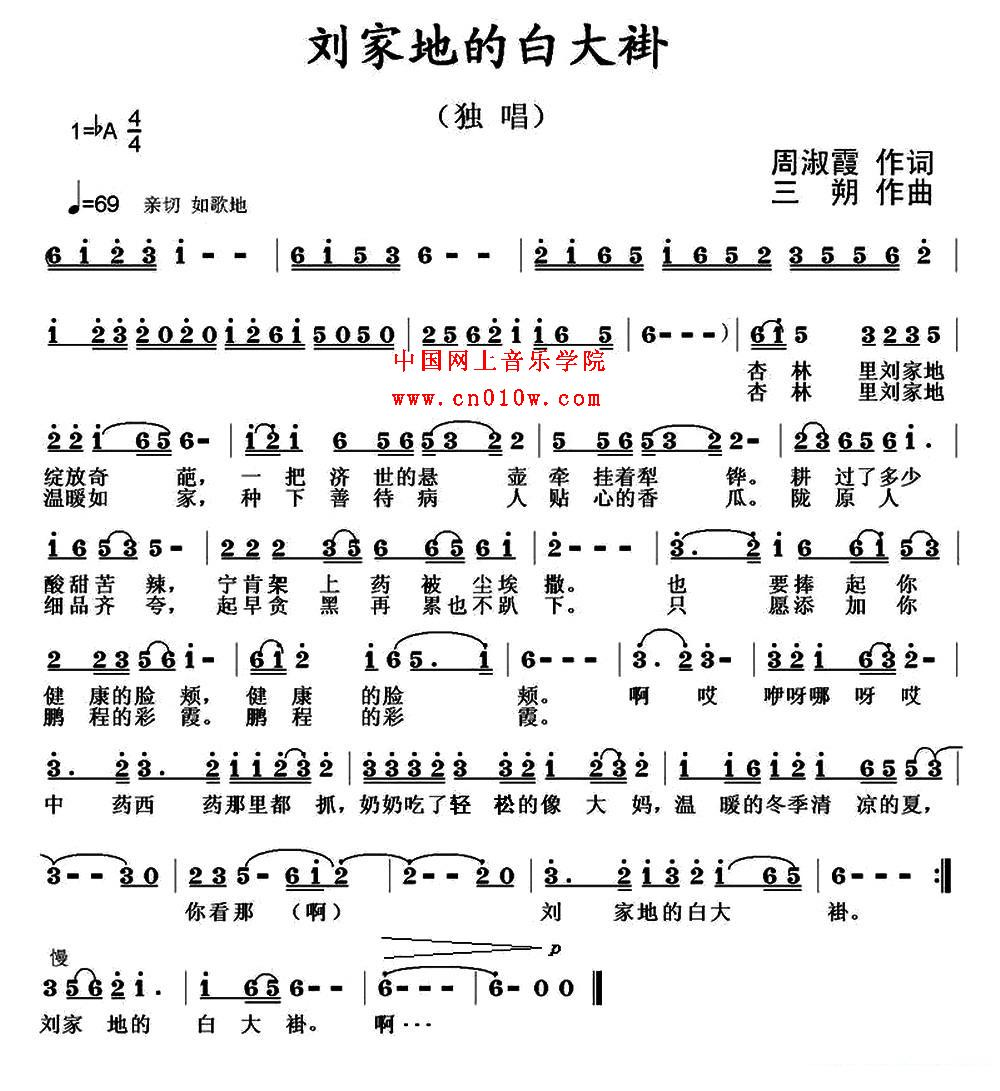 白色的相思树歌谱-民歌曲谱 刘家地的白大褂