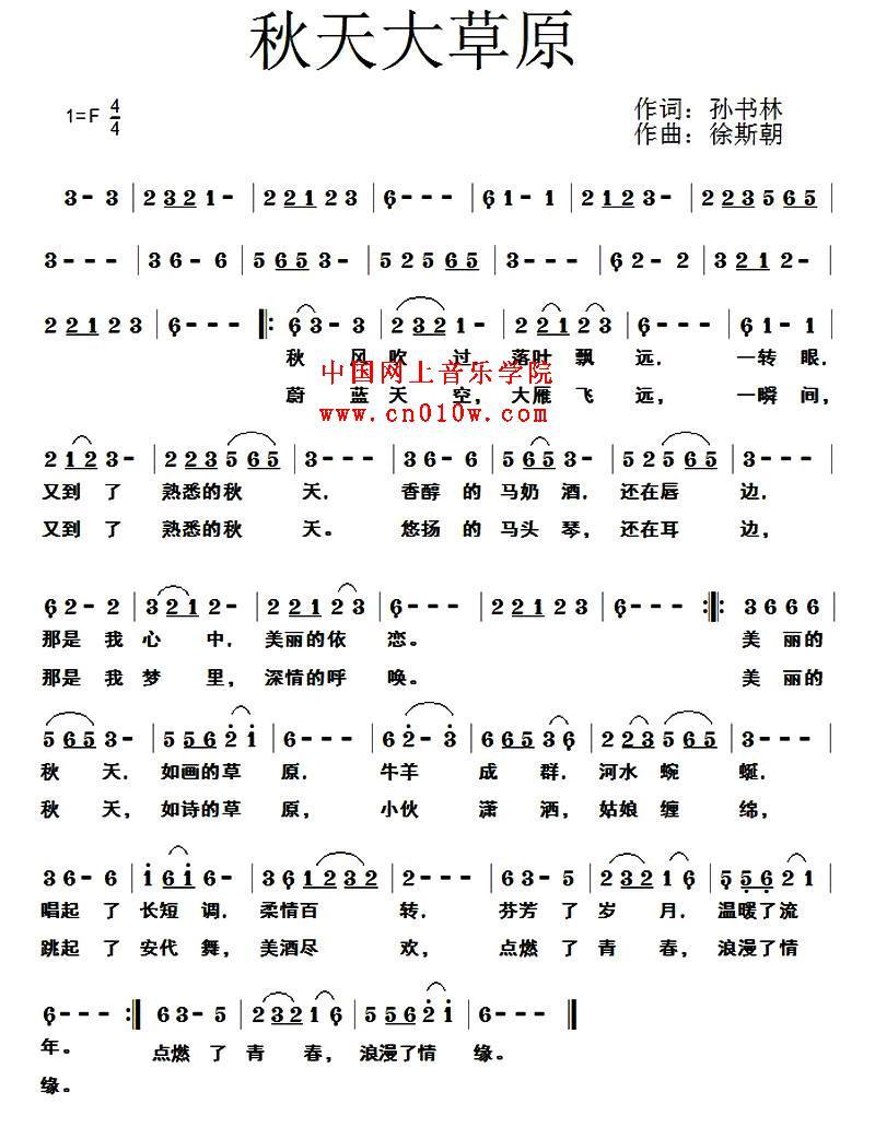 民歌曲谱_秋天大草原