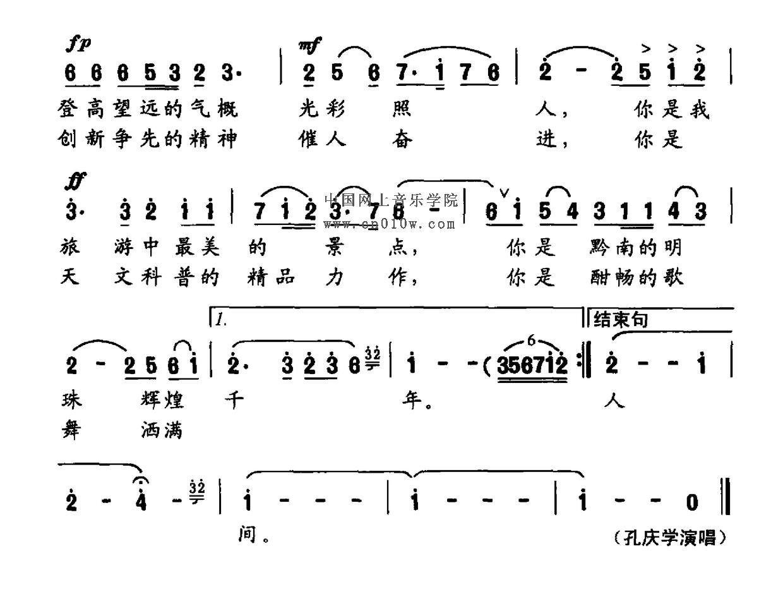 """民歌曲谱_我爱你中国""""天眼""""02"""