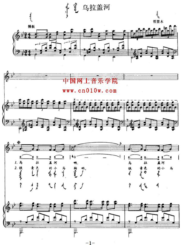 音乐小马过河简谱歌谱-民歌曲谱 乌拉盖河01