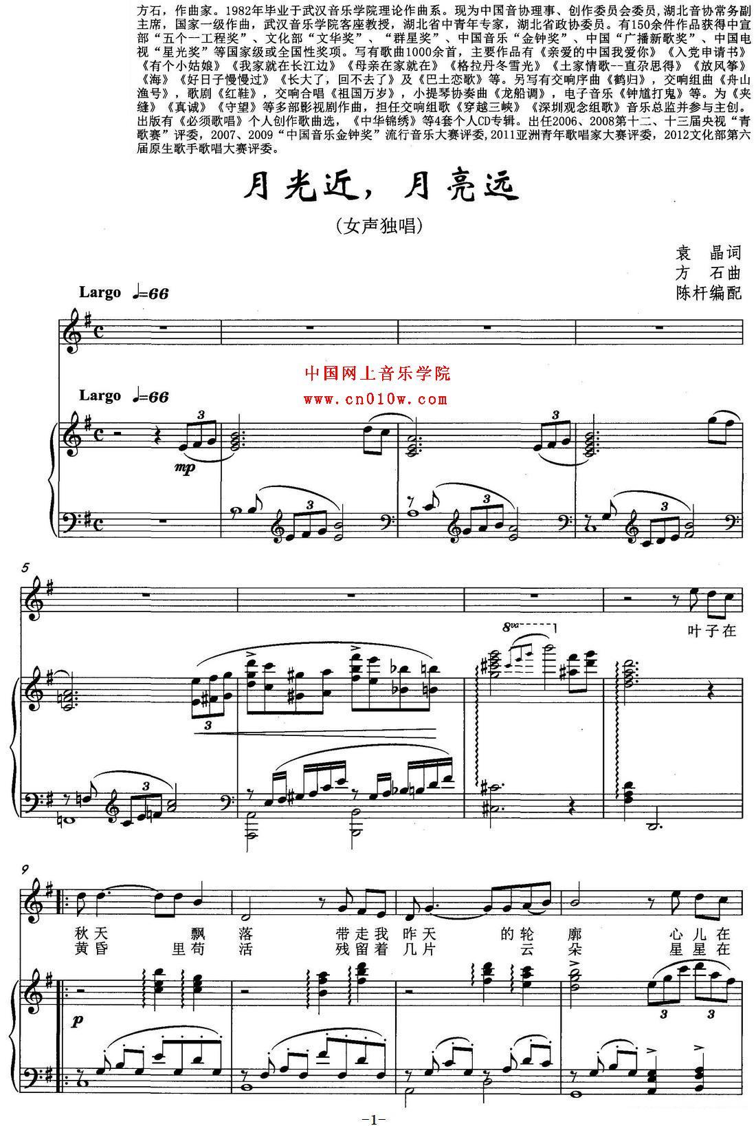 民歌曲谱 月光近,月亮远01