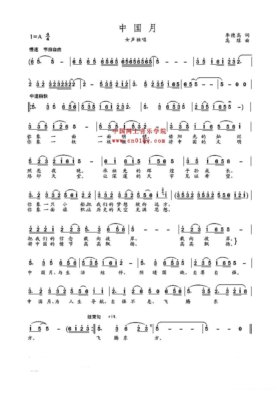 民歌曲谱 中国月