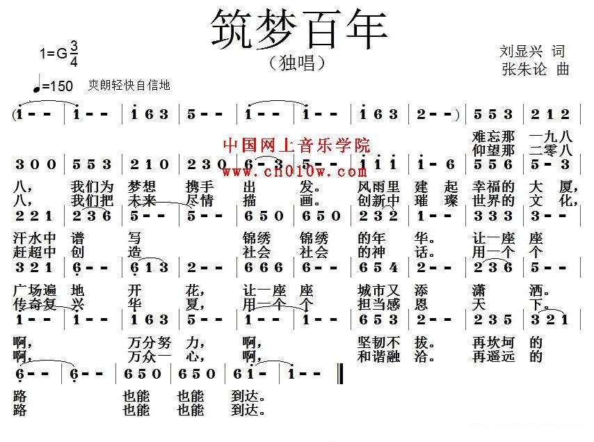 民歌曲谱 筑梦百年