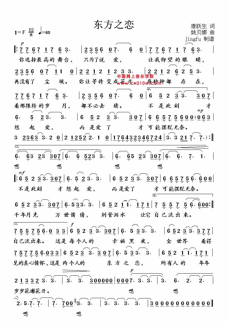 通俗歌曲 东方之恋通俗歌曲 东方之恋下载简谱下载&nbsp