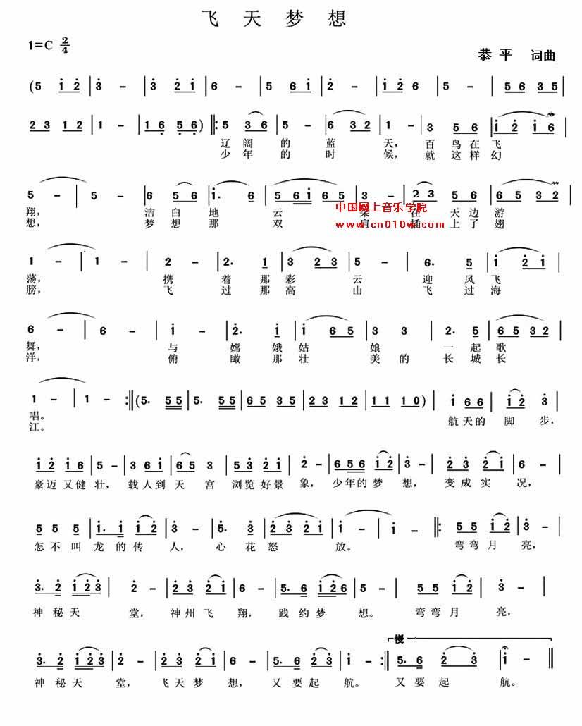 共筑中国梦演唱会节目单 …… 1、 演唱:廖昌永 殷秀梅; 2、歌曲《