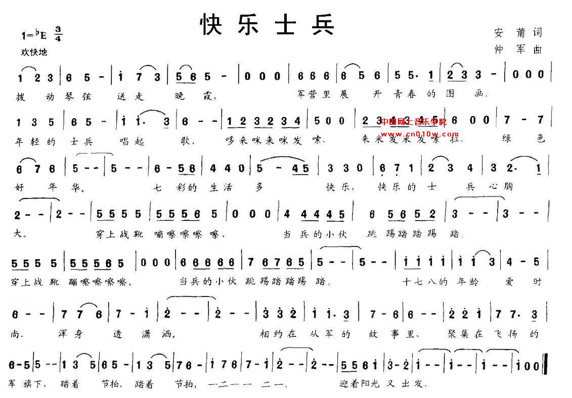 通俗歌曲 快乐士兵通俗歌曲 快乐士兵下载简谱下载