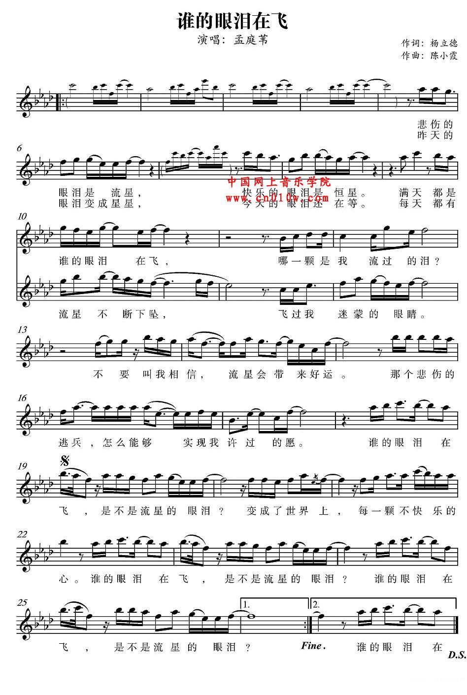 苏雅拉其其格演唱歌在飞的歌谱