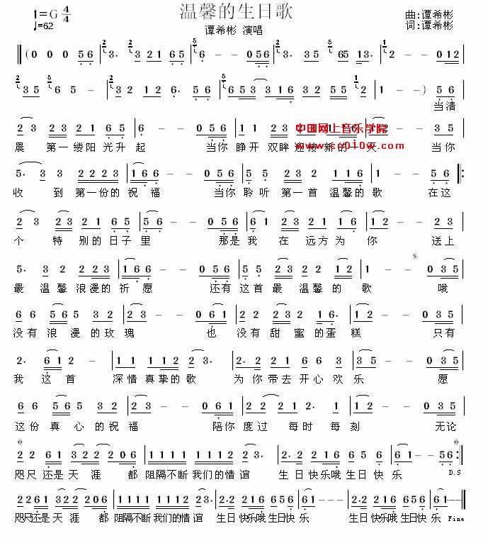 谁知道二胡生日歌曲谱? …… 昏 这么简单的歌你还好意思说 你是在显