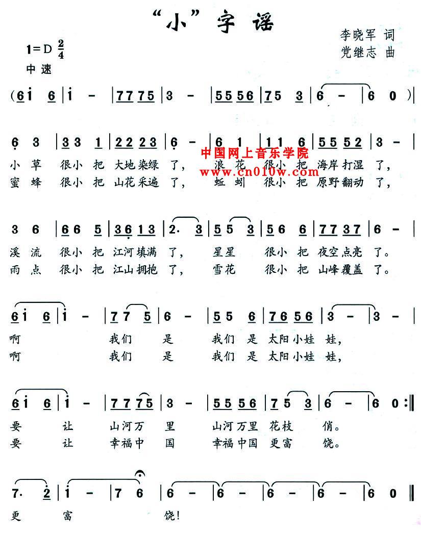 """伴奏音乐 曲谱下载 >> 儿歌曲谱 """"小""""字谣  2013-11-8 15:59:46&nbsp"""