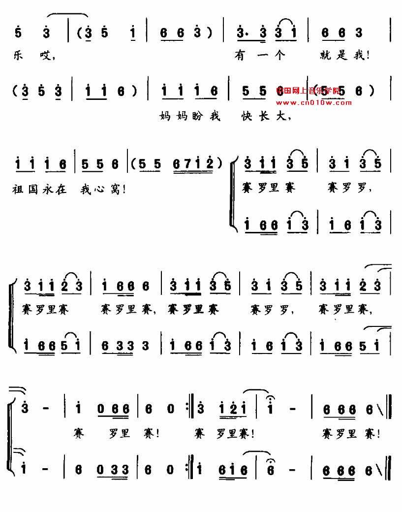 伴奏音乐 曲谱下载 >> 儿歌曲谱 哈尼娃娃多快乐02  2013-7-2 15:12:1