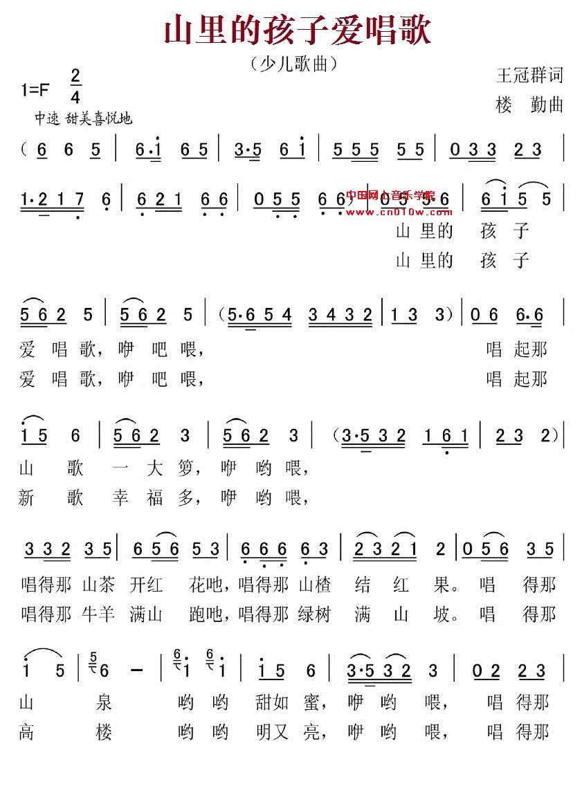 儿歌曲谱 山里的孩子爱唱歌01下载简谱下载五线谱下载&