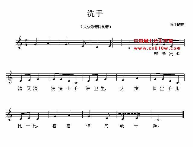 伴奏音乐 曲谱下载 >> 儿歌曲谱 洗手  曲谱下载相关推荐