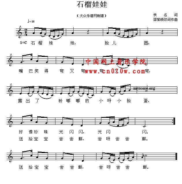 伴奏音乐 曲谱下载 >> 儿歌曲谱 石榴娃娃  曲谱下载相关推荐
