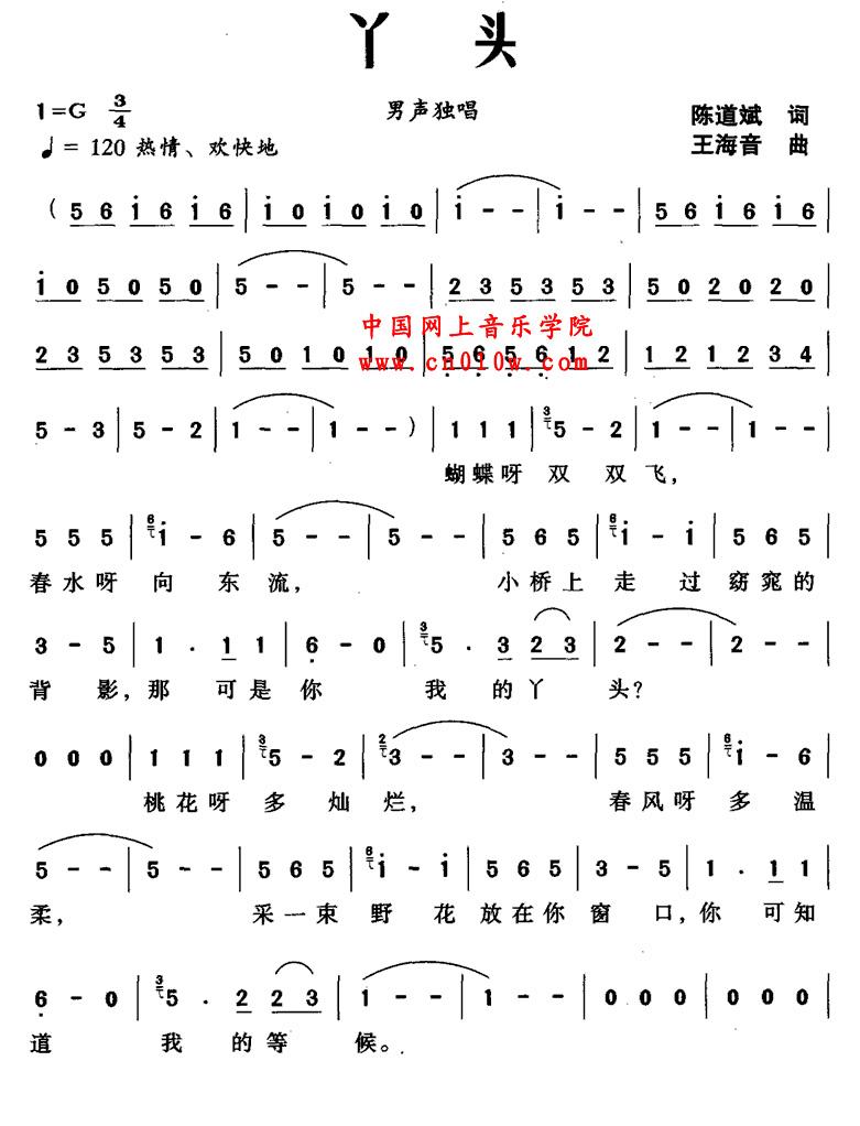 丫头钢琴曲简谱
