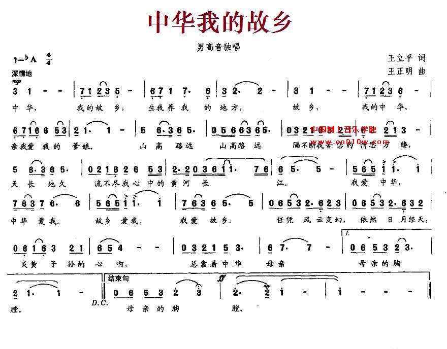 民歌曲谱 中华我的故乡下载简谱下载五线谱下载&nbsp