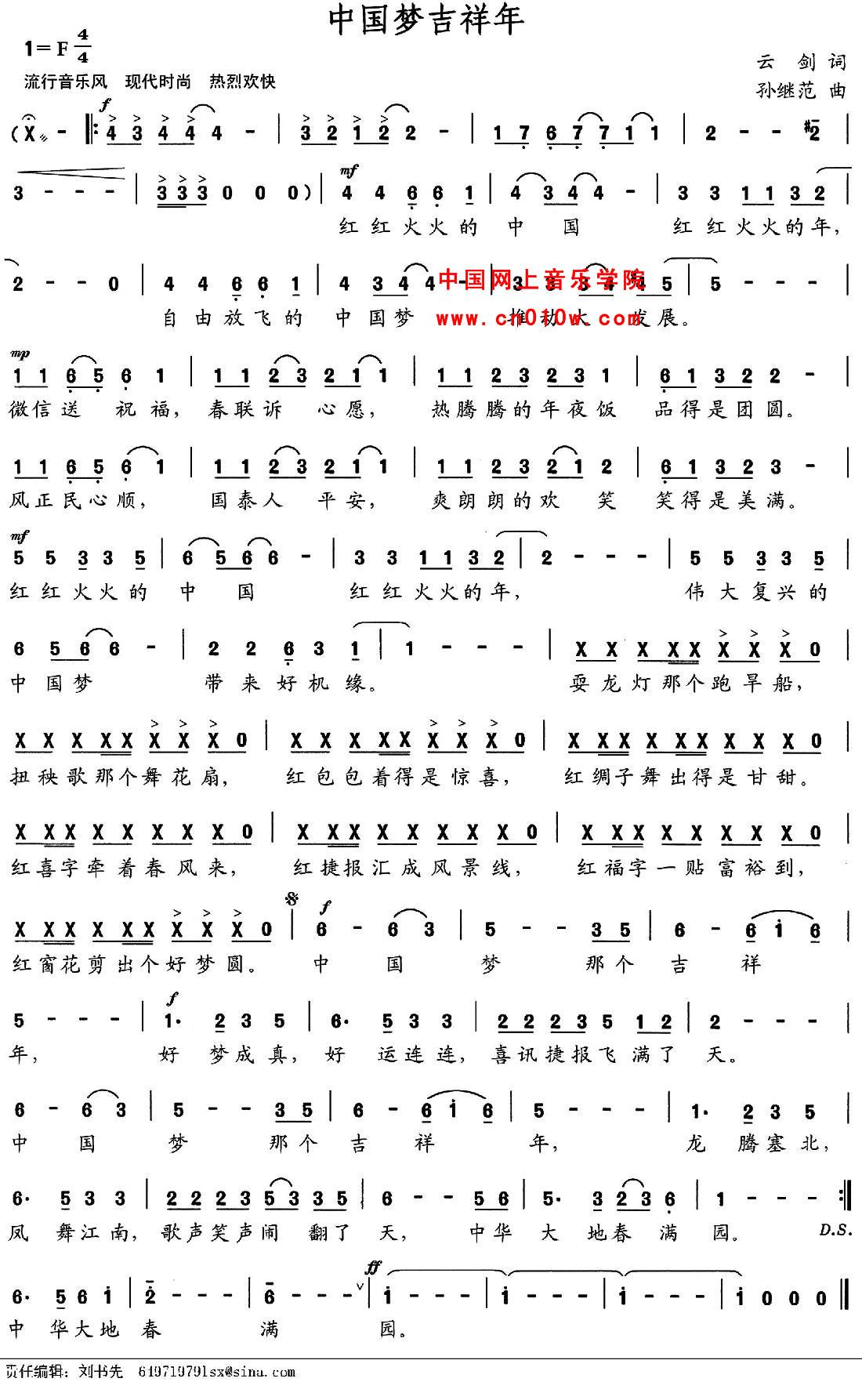 民歌曲谱 中国梦吉祥年民歌曲谱 中国梦吉祥年下载简谱