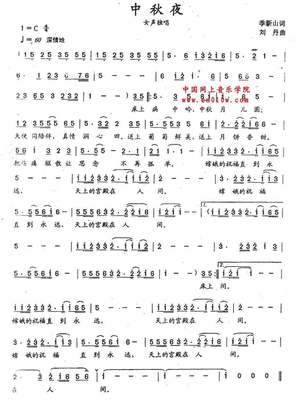 民歌曲谱 中秋夜民歌曲谱 中秋夜下载简谱下载&nbsp
