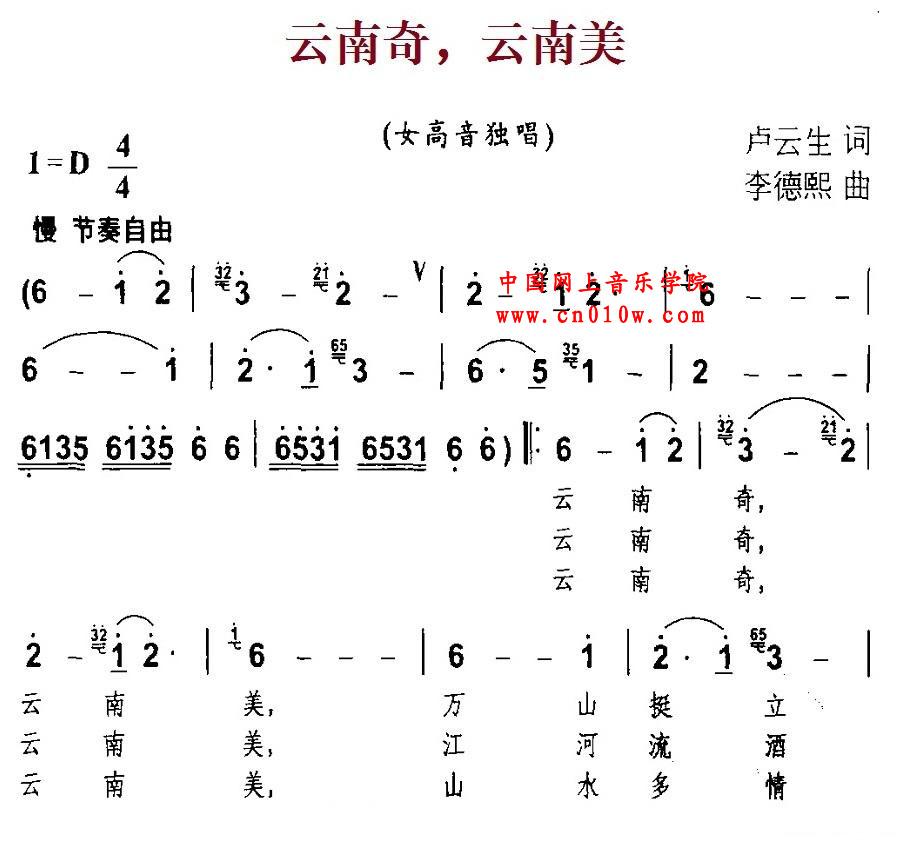民歌曲谱 云南奇,云南美01