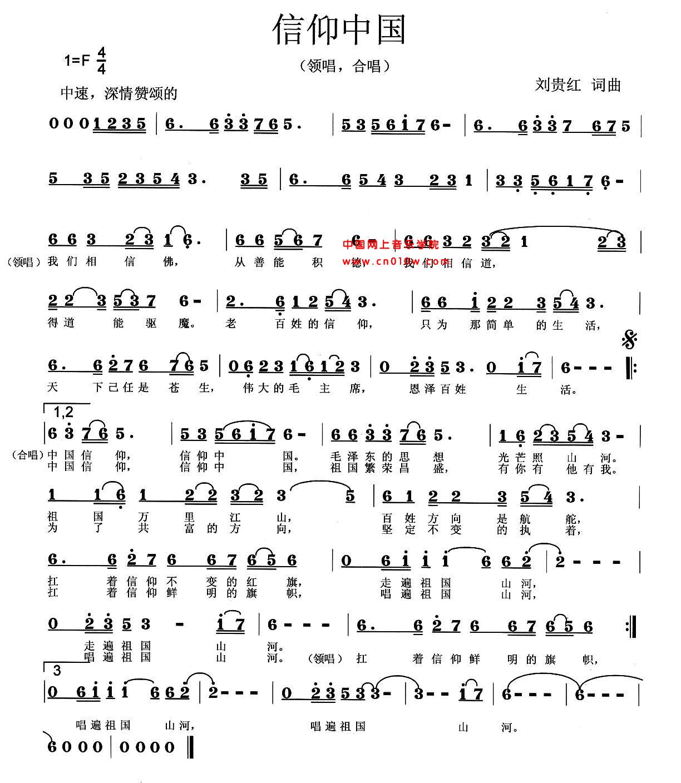 民歌曲谱 信仰中国