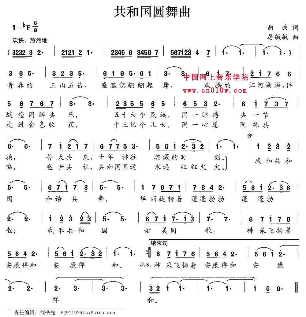 民歌曲谱 共和国圆舞曲
