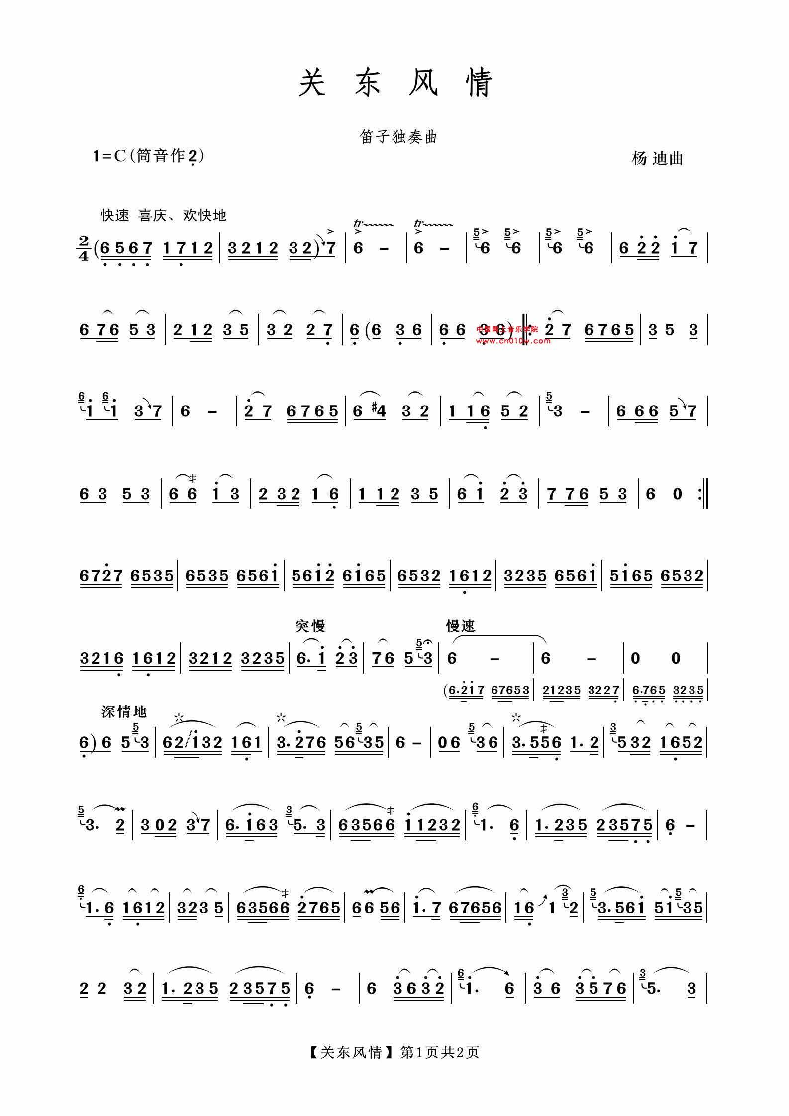 伴奏音乐 曲谱下载 >> 民歌曲谱 关东风情01  2013-4-22 16:51:06&
