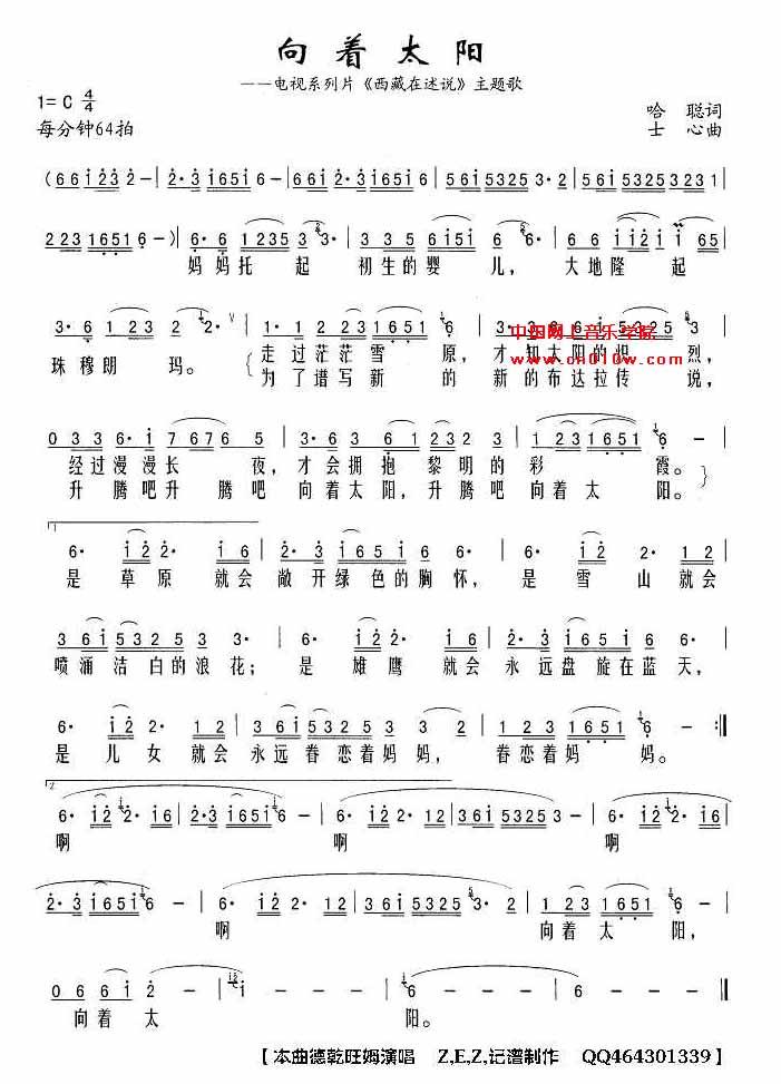 向着太阳民歌曲谱 向着太阳下载简谱下载五线谱