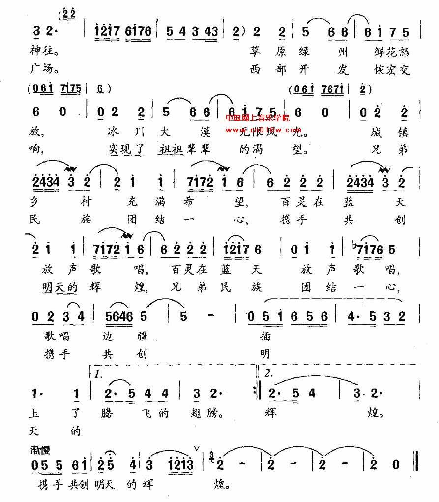 民歌曲谱 噢,新疆02
