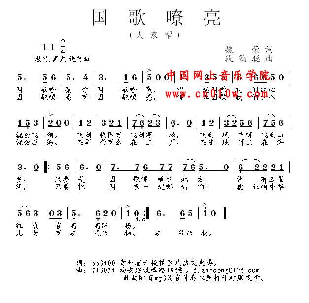 民歌曲谱 国歌嘹亮民歌曲谱 国歌嘹亮下载简谱下载&nbsp