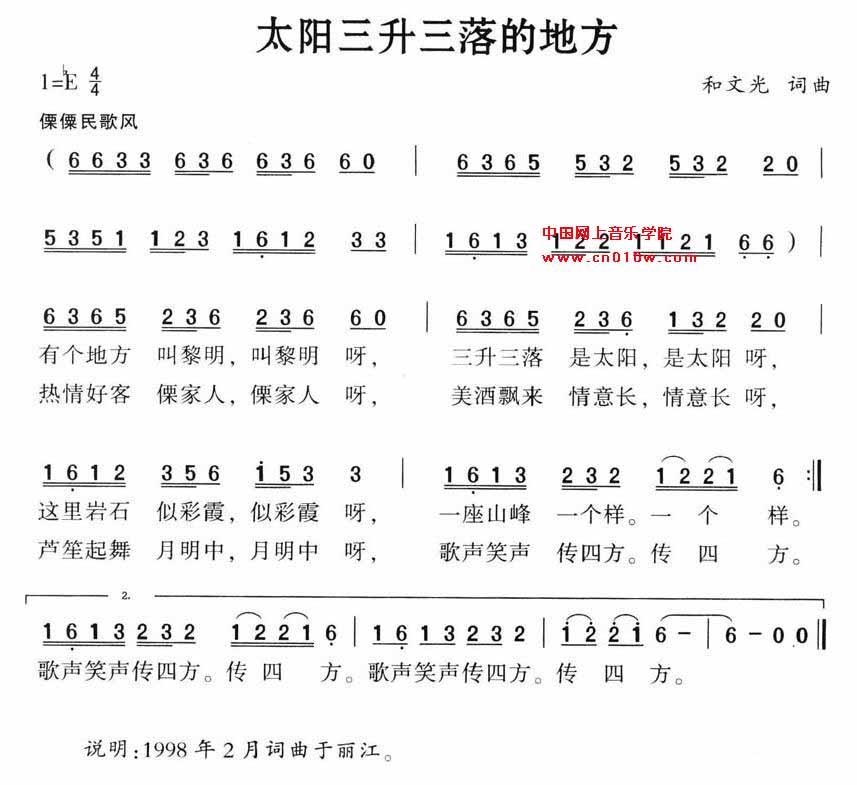 民歌曲谱 阿哥阿妹心连心 2014-8-18 15:38:46 · 民歌曲谱 路魂