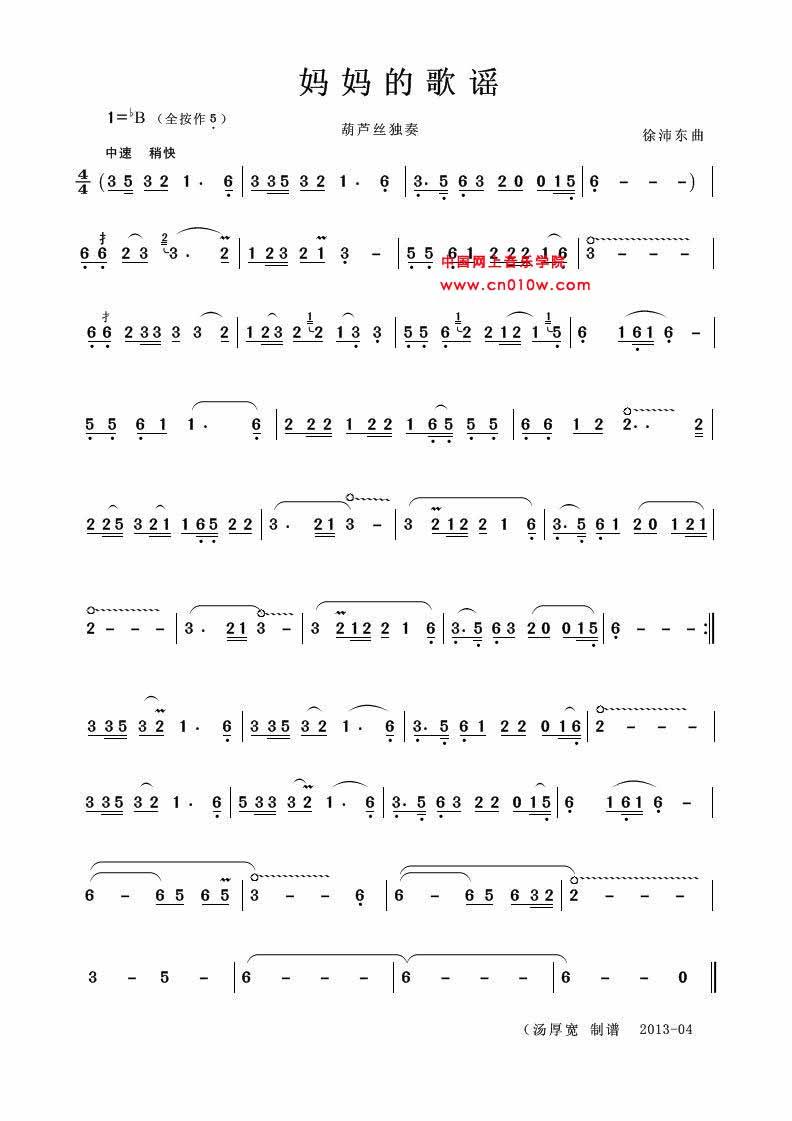 民歌曲谱 妈妈的歌谣(葫芦丝独奏)下载简谱下载五线谱