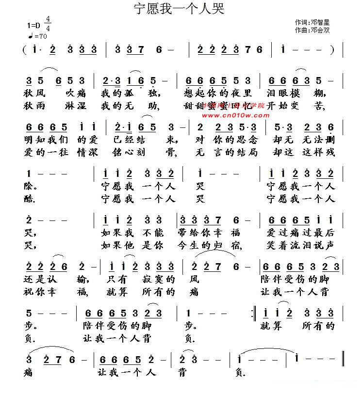 伴奏音乐 曲谱下载 >> 民歌曲谱 宁愿我一个人哭  2014-7-14 17:03:01