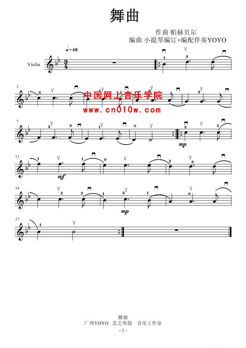 民歌曲谱 帕赫贝尔 舞曲